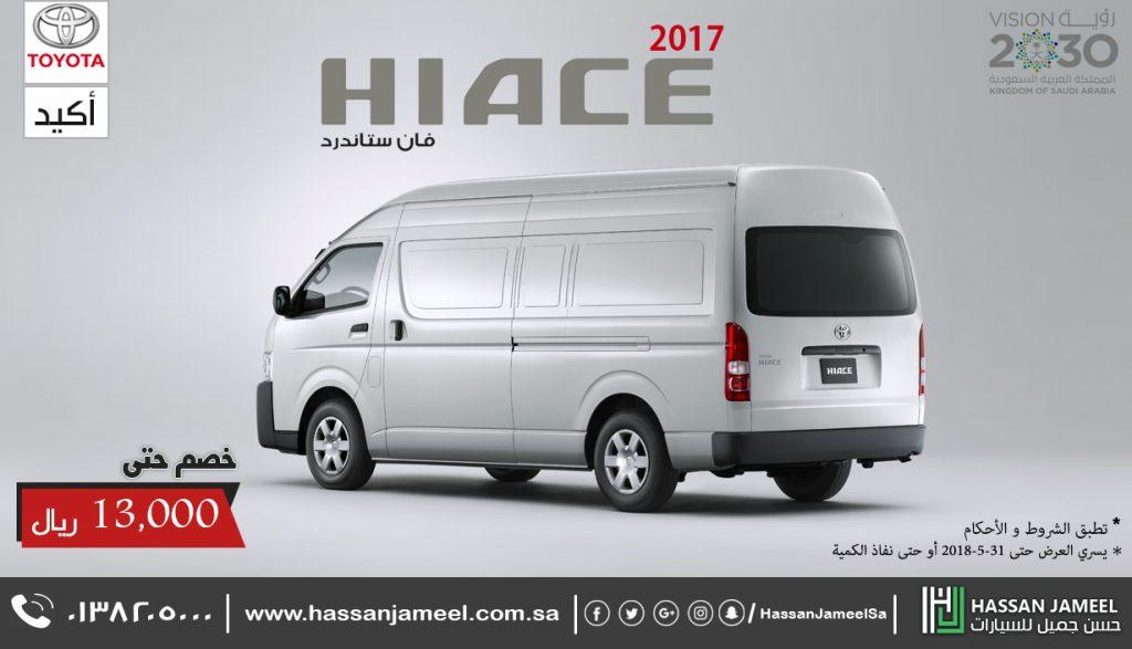 hiace_fb